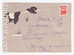 ХМК СССР/1963 г. 2447-2  27.03.1963 Тетерева
