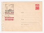 ХМК СССР/1963 г. 2727  23.08.1963 Слава Великому Октябрю!