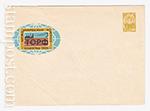ХМК СССР/1963 г. 2679  19.07.1963 Торф. Международный конгресс. Ленинград. 1963.