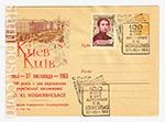 ХМК СССР/1963 г. 2754  12.09.1963 Киев. Площадь Калинина.