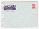 ХМК СССР/1963 г. 2487  15.06.1963 Ленинград.