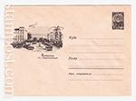ХМК СССР/1963 г. 2467  05.04.1963 Кемерово. Ул. Орджоникидзе