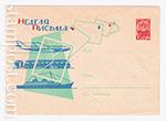 ХМК СССР/1963 г. 2568  05.06.1963 Неделя письма. Почтовые конверты.