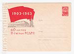 ХМК СССР/1963 г. 2664  10.07.1963 1903-1963. 60-летие II сьезда РСДРП