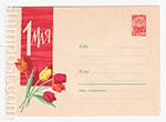 ХМК СССР/1963 г. 2433  20.03.1963 1 мая. Тюльпаны