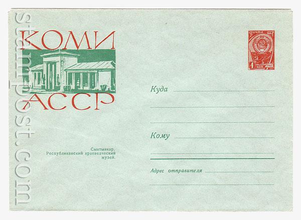2370 ХМК СССР СССР 1963 22.01 Сыктывкар. Краеведческий музей
