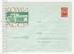 USSR Art Covers 1963 2370 СССР 1963 22.01 Сыктывкар. Краеведческий музей