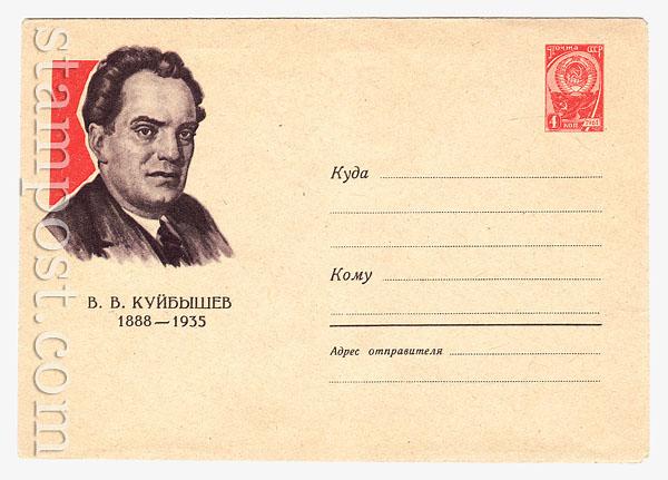 2482 ХМК СССР СССР 1963 13.04 В.В.Куйбышев. Конверт отложен