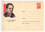 ХМК СССР 1963 г. 2482 СССР 1963 13.04 В.В.Куйбышев. Конверт отложен
