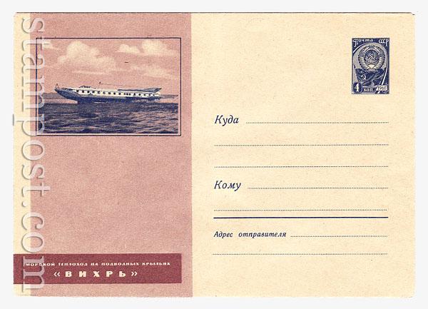 """2537 ХМК СССР СССР 1963 20.05 Морской теплоход """"Вихрь"""""""