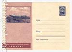 """USSR Art Covers 1963 2537 СССР 1963 20.05 Морской теплоход """"Вихрь"""""""