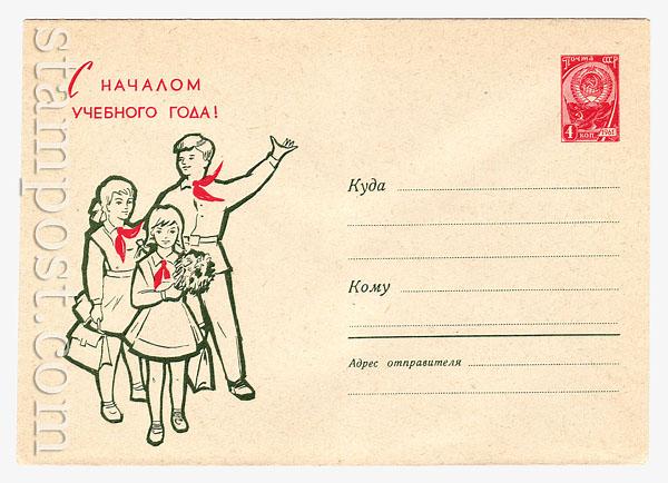 2544 ХМК СССР СССР 1963 20.05 С началом учебного года!