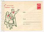 USSR Art Covers 1963 2544 СССР 1963 20.05 С началом учебного года!