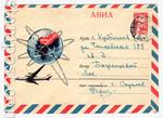 ХМК СССР 1963 г. 2771 СССР 1963 23.09 АВИА. Самолет ТУ-114