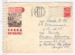 USSR Art Covers 1963 2803 СССР 1963 08.10 Слава Октябрю! Г.Шубин