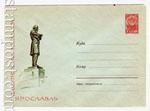 USSR Art Covers 1963 2356 СССР 1963 10.01 Ярославль. Памятник Н.А.Некрасову