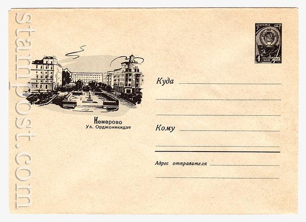 2467 ХМК СССР СССР 1963 05.04 Кемерово. Улица Орджоникидзе
