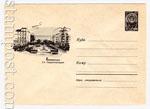 ХМК СССР 1963 г. 2467 СССР 1963 05.04 Кемерово. Улица Орджоникидзе