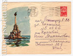 USSR Art Covers 1963 2488 СССР 1963 15.04 Севастополь. Памятник затопленным кораблям. Конверт продан