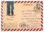 USSR Art Covers 1964 2980  1964 24.01 АВИА. 12 апреля - День космонавтики
