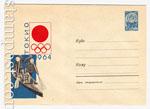 USSR Art Covers 1964 3174  1964 16.05 Олимпийские игры. Каноэ
