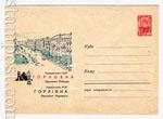 USSR Art Covers 1964 3416  1964 12.10 Горловка. Проспект Победы