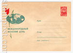 USSR Art Covers 1964 2953  1964 11.01 Международный женский день. Е. Яцкевич