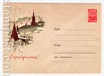 USSR Art Covers 1964 3164  1964 12.05 С праздником!