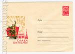 USSR Art Covers 1964 3166  1964 14.05 Слава Октябрю! Бум.0-2