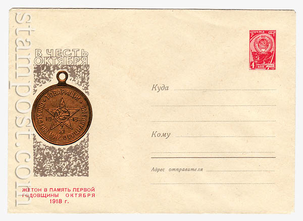 3206 ХМК СССР  1964 02.06 Жетон в память годовщины Октября