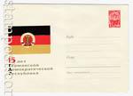 USSR Art Covers 1964 3372  1964 12.09 15 лет Германской Демократической Республике