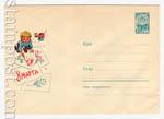 USSR Art Covers 1964 3468  1964 23.11 8 Марта. В.Зарубин