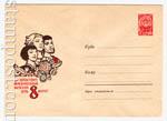 USSR Art Covers 1964 3499  1964 14.12 Да здравствует Международный женский день 8 Марта! А.Шмидштейн