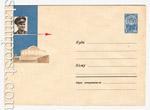 USSR Art Covers 1964 2966 USSR 1964 18.01 Novorossiyskiy. Planetarium named after Gagarin.