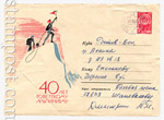 USSR Art Covers 1964 3056 USSR 1964 03.03 40 years of the soviet mountaineering. Used.