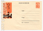 USSR Art Covers 1964 3167 USSR 1964 15.05 Registered mail cover. The birches. Sold