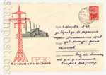 USSR Art Covers 1964 3282 USSR 1964 23.07 Baltic Power Plant.Used