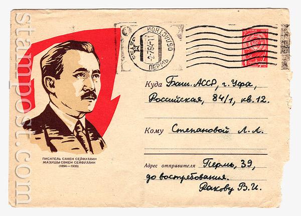 3080 ХМК СССР СССР 1964 21.03 Сакен Сейфуллин