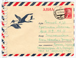 USSR Art Covers 1964 3294 USSR 1964 31.07 Airmail. Flying Cranes.Used