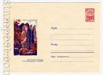 "USSR Art Covers 1964 3346 USSR 1964 28.08 Eastern Siberia. ""Pillars"". Paper 0-2"