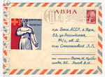 USSR Art Covers 1964 3506 USSR 1964 19.12 Airmail. Donation is honorary.