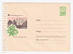 ХМК СССР/1964 г. 3097  02.04.1964 Батумский ботанический сад.