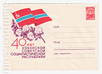 ХМК СССР/1964 г. 3137  16.04.1964 К 40-летию Узбекской ССР