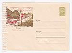 ХМК СССР/1964 г. 3148  23.04.1964 Сочи. Курортный проспект
