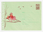 ХМК СССР/1964 г. 3149-1  23.04.1964 Утка-мандаринка
