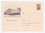 ХМК СССР/1964 г. 3132  16.04.1964 Свердловск. Дом Союзов.