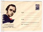 USSR Art Covers 1964 2996 СССР 1964 03.02 Т.Г.Шевченко. Автопортрет