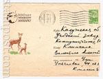 USSR Art Covers 1964 3002 СССР 1964 06.02 100 лет Московскому зоопарку. Олени