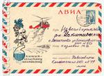 USSR Art Covers 1964 3252 СССР 1964 07.07 АВИА. Химия - сельскому хозяйству