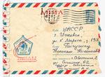 ХМК СССР 1965 г. 3665  1965 23.03 АВИА. Слава советским космонавтам!